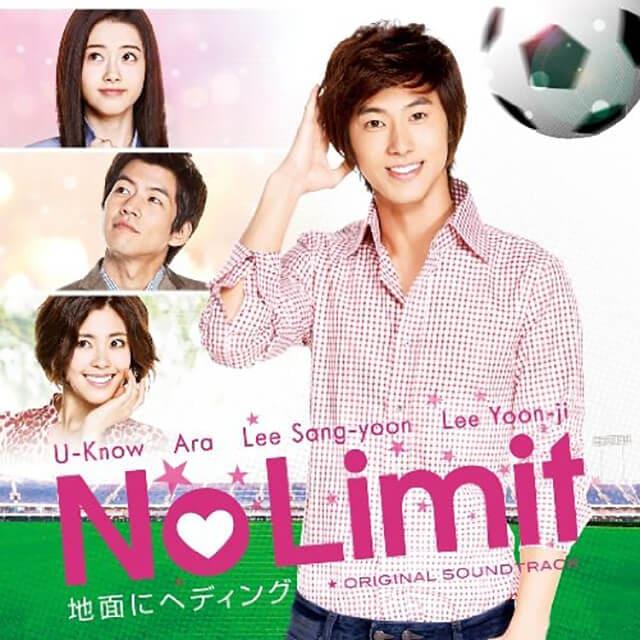 韓流・韓国ドラマ『No Limit~地面にヘディング~』のOST(オリジナルサウンドトラック・主題歌)