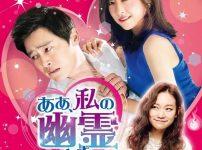 韓流・韓国ドラマ『ああ、私の幽霊さま』