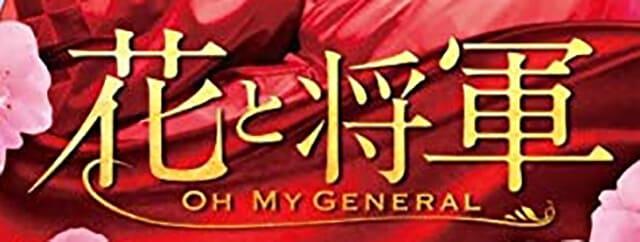 韓流・韓国ドラマ『花と将軍~Oh My General~』の作品紹介