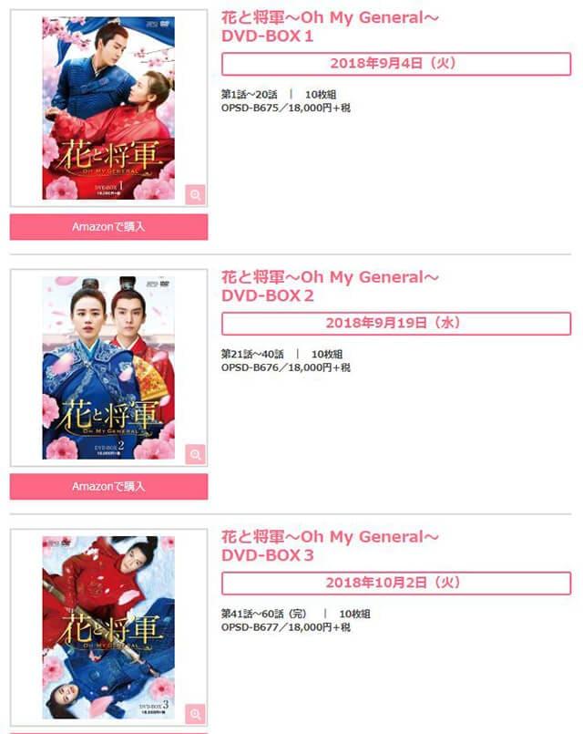 韓流・韓国ドラマ『花と将軍~Oh My General~』のDVD&ブルーレイ発売情報
