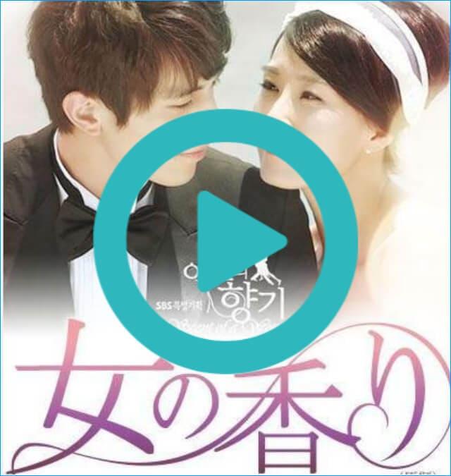 韓国ドラマ『女の香り』を見る