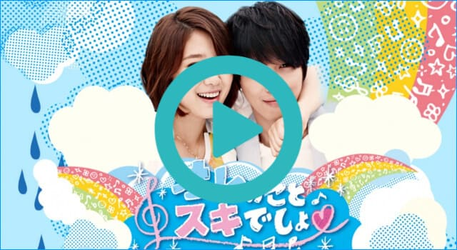 韓国ドラマ『オレのことスキでしょ。』を見る