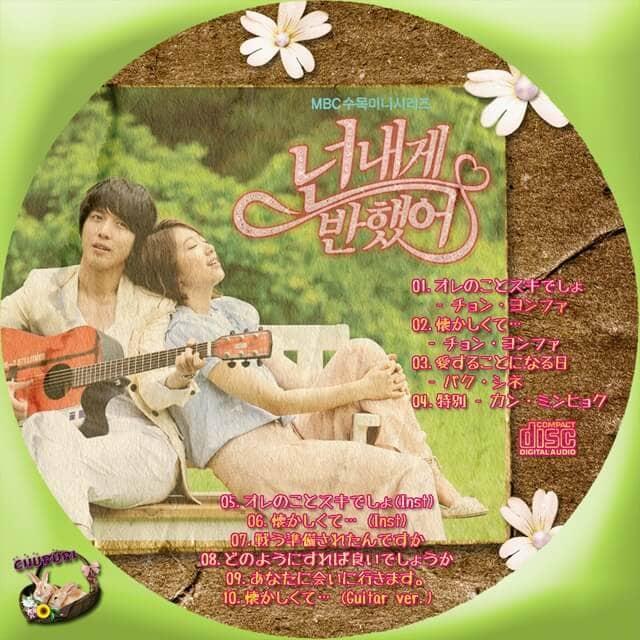 韓流・韓国ドラマ『オレのことスキでしょ。』のOST(オリジナルサウンドトラック・主題歌)