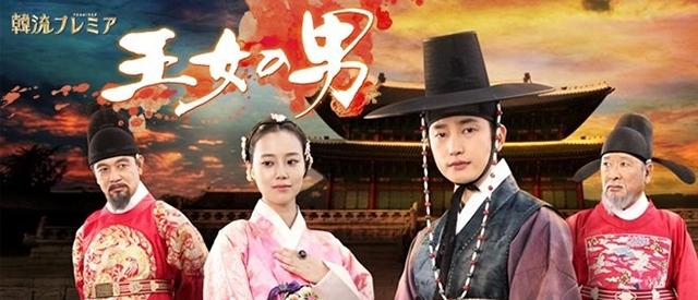 韓流・韓国ドラマ『王女の男』を見る