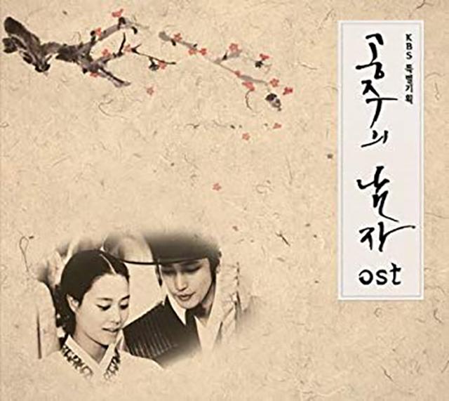 韓流・韓国ドラマ『王女の男』のOST(オリジナルサウンドトラック・主題歌)