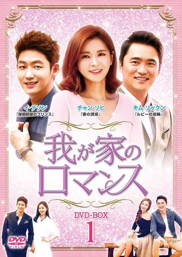 韓流・韓国ドラマ『我が家のロマンス』のDVD&ブルーレイ発売情報