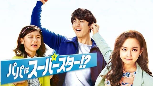 韓流・韓国ドラマ『パパはスーパースター!?』を見る