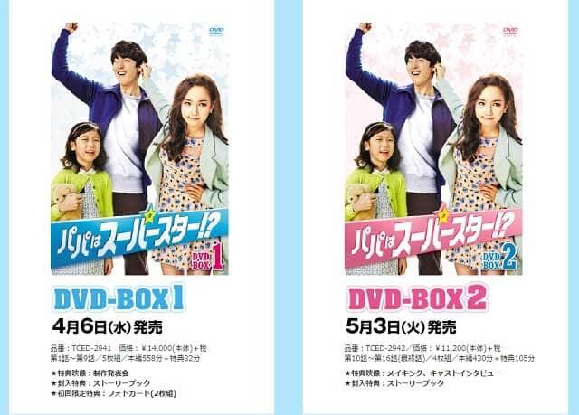 韓流・韓国ドラマ『パパはスーパースター!?』のDVD&ブルーレイ発売情報