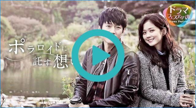 韓国ドラマ『ポラロイドに託す想い』を見る