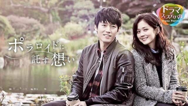 韓流・韓国ドラマ『ポラロイドに託す想い』の作品紹介