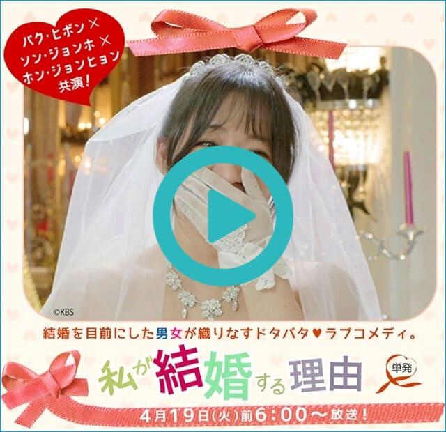 韓国ドラマ『私が結婚する理由』を見る