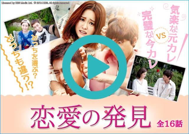 韓流・韓国ドラマ『恋愛の発見』を見る