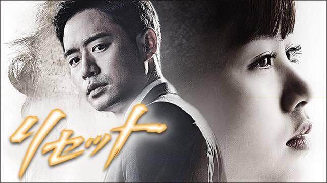 韓流・韓国ドラマ『リセット』を見る