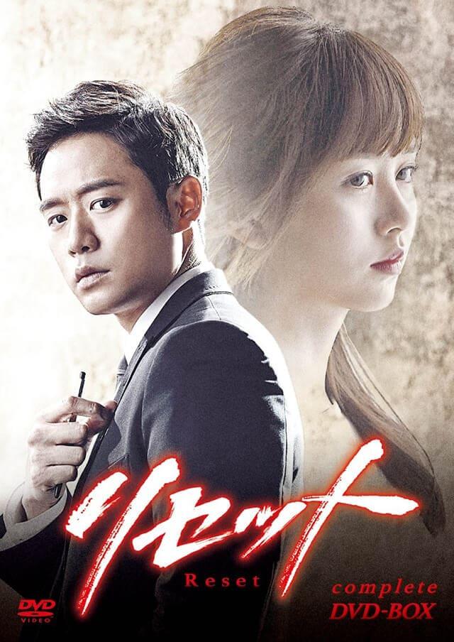 韓流・韓国ドラマ『リセット』のDVD&ブルーレイ発売情報