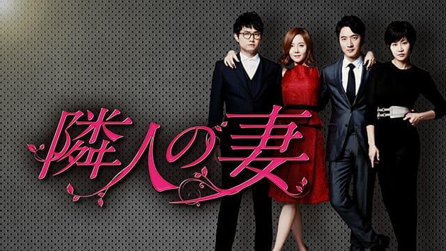 韓流・韓国ドラマ『隣人の妻』を見る