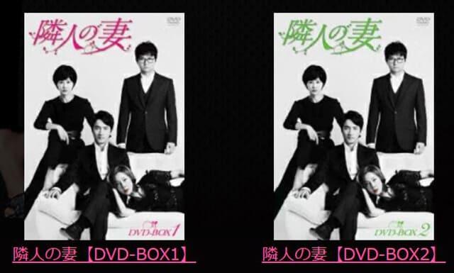韓流・韓国ドラマ『隣人の妻』のDVD&ブルーレイ発売情報