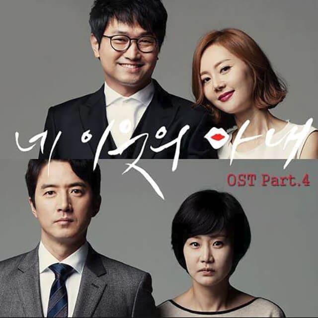 韓流・韓国ドラマ『隣人の妻』のOST(オリジナルサウンドトラック・主題歌)