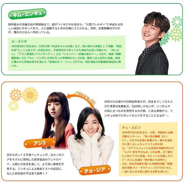 韓流・韓国ドラマ『ロボットじゃない~君に夢中!~』の出演者(キャスト・スタッフ紹介)