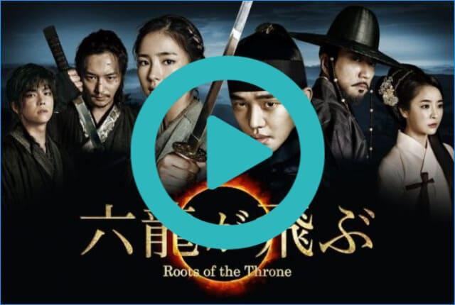 韓国ドラマ『六龍が飛ぶ』を見る