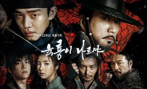韓流・韓国ドラマ『六龍が飛ぶ』とは?(作品概要)