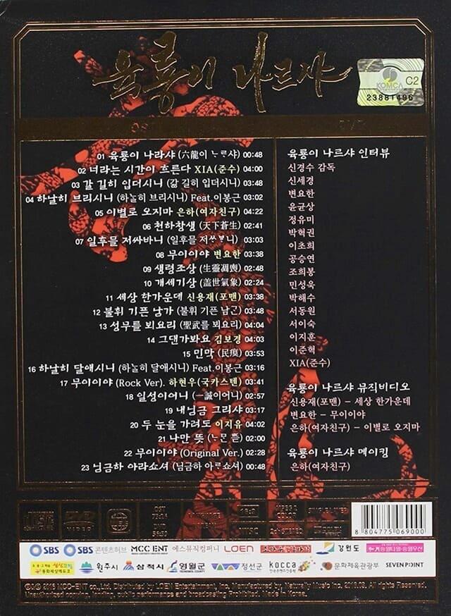 韓流・韓国ドラマ『六龍が飛ぶ』のOST(オリジナルサウンドトラック・主題歌)