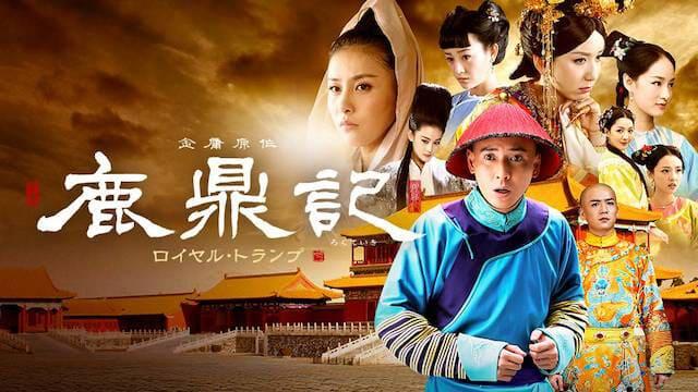 韓流・韓国ドラマ『鹿鼎記(ろくていき) ロイヤル・トランプ』を見る