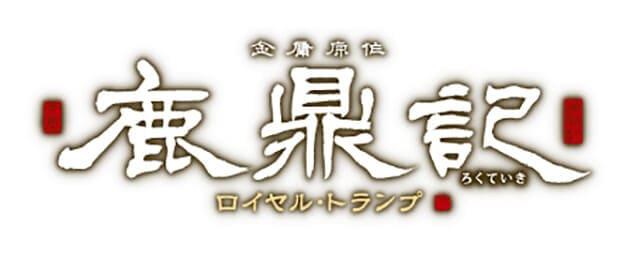 韓流・韓国ドラマ『鹿鼎記(ろくていき) ロイヤル・トランプ』の作品紹介