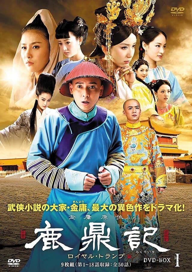 韓流・韓国ドラマ『鹿鼎記(ろくていき) ロイヤル・トランプ』のDVD&ブルーレイ発売情報