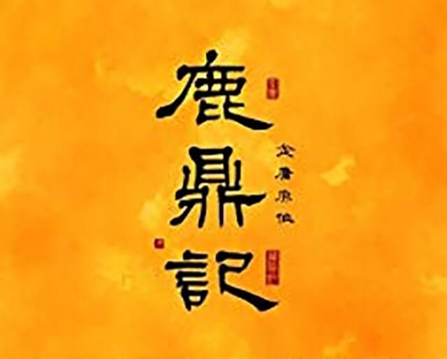 韓流・韓国ドラマ『鹿鼎記(ろくていき) ロイヤル・トランプ』のOST(オリジナルサウンドトラック・主題歌)