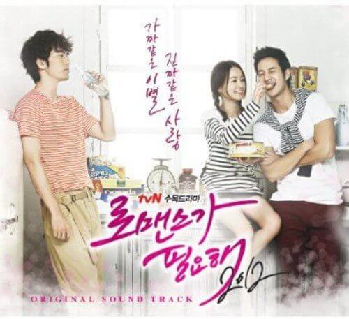 韓流・韓国ドラマ『ロマンスが必要2』のOST(オリジナルサウンドトラック・主題歌)