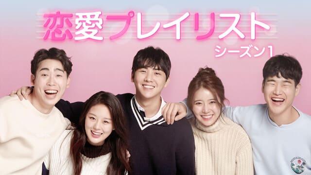 韓流・韓国ドラマ『恋愛プレイリスト シーズン1』を見る