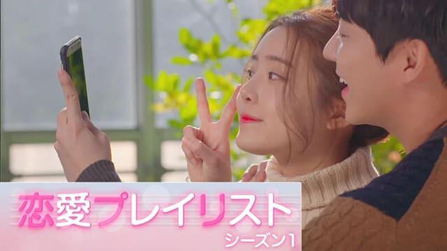 韓流・韓国ドラマ『恋愛プレイリスト シーズン1』の作品概要