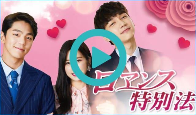 韓国ドラマ『ロマンス特別法』を見る