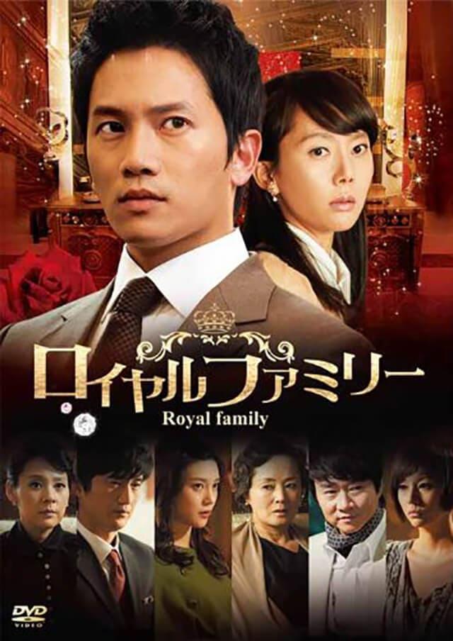 韓流・韓国ドラマ『ロイヤルファミリー』のDVD&ブルーレイ発売情報