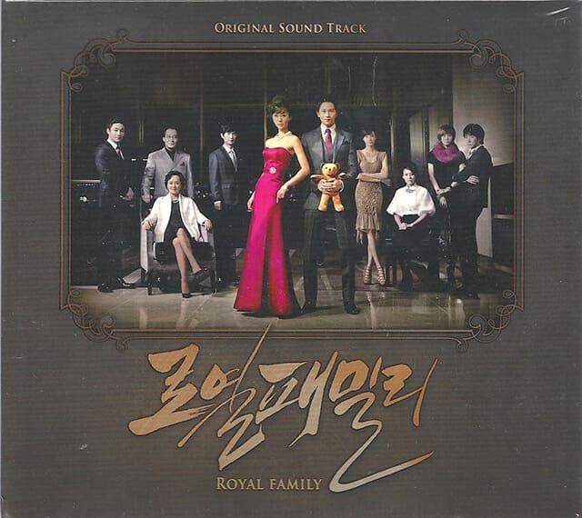 韓流・韓国ドラマ『ロイヤルファミリー』のOST(オリジナルサウンドトラック・主題歌)