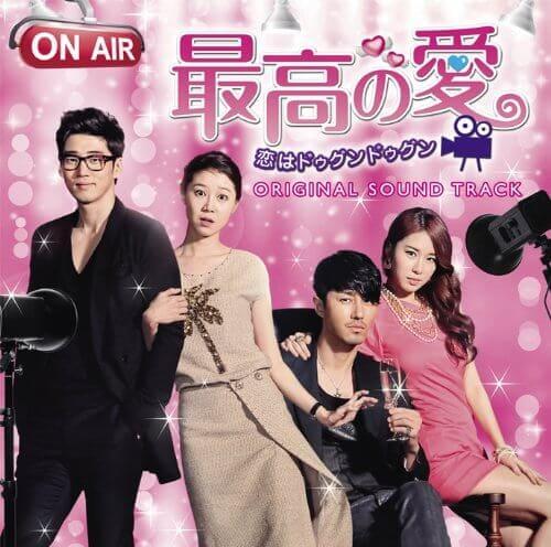 韓流・韓国ドラマ『最高の愛 ~恋はドゥグンドゥグン~』のOST(オリジナルサウンドトラック・主題歌)