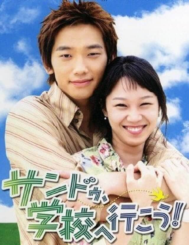 韓流・韓国ドラマ『サンドゥ、学校へ行こう!』を見る