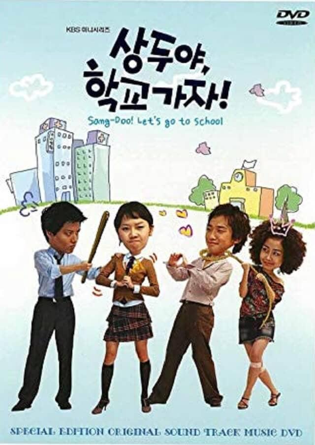 韓流・韓国ドラマ『サンドゥ、学校へ行こう!』のOST(オリジナルサウンドトラック・主題歌)