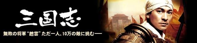 韓流・韓国ドラマ『三国志』のOST(オリジナルサウンドトラック・主題歌)