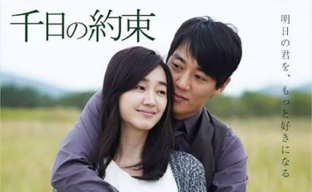韓流・韓国ドラマ『千日の約束』を見る