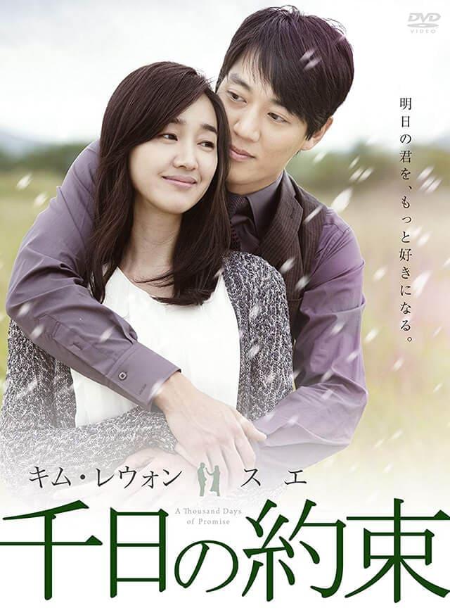 韓流・韓国ドラマ『千日の約束』のDVD&ブルーレイ発売情報