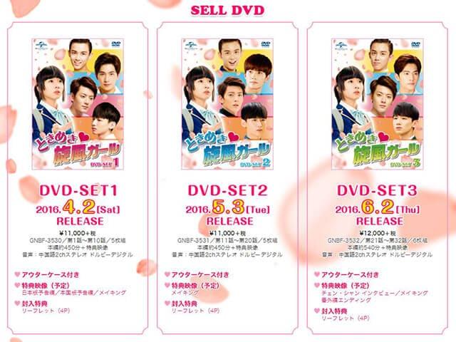 韓流・韓国ドラマ『ときめき旋風ガール』のDVD&ブルーレイ発売情報