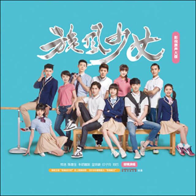韓流・韓国ドラマ『ときめき旋風ガール』のOST(オリジナルサウンドトラック・主題歌)