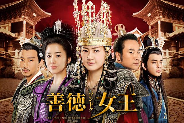 韓流・韓国ドラマ『善徳女王』を見る