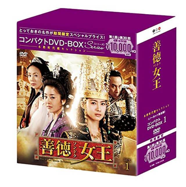 韓流・韓国ドラマ『善徳女王』のDVD&ブルーレイ発売情報