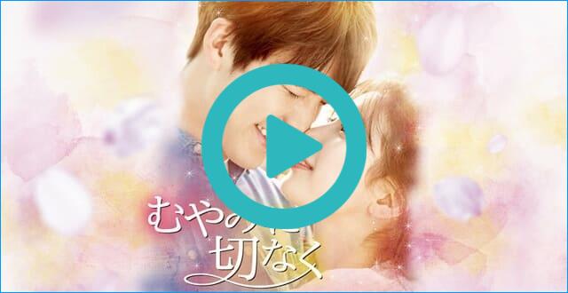韓国ドラマ『むやみに切なく1話』を見る