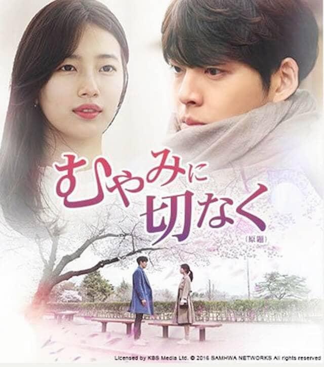 韓国ドラマ『むやみに切なく4話』の作品紹介