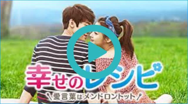 韓国ドラマ『幸せのレシピ~愛言葉はメンドロントット』を見る
