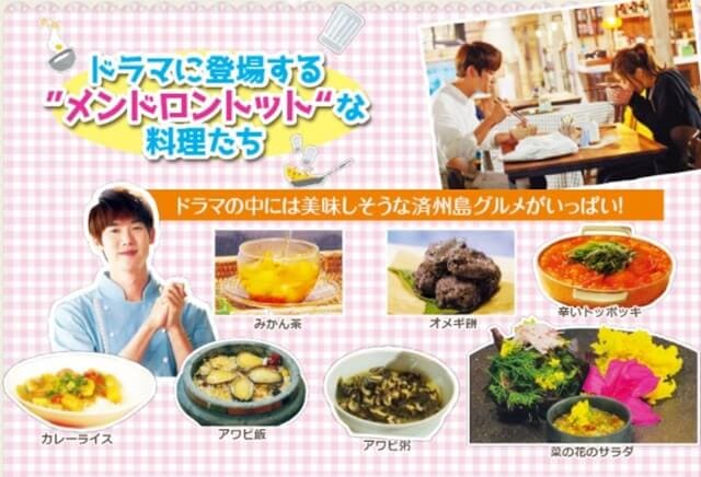 韓流・韓国ドラマ『幸せのレシピ~愛言葉はメンドロントット』とは?(作品概要)