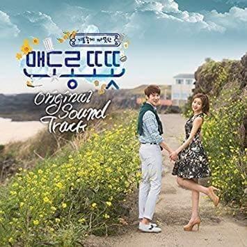 韓流・韓国ドラマ『幸せのレシピ~愛言葉はメンドロントット』のOST(オリジナルサウンドトラック・主題歌)